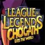 Ліга Легенд: ЧеГат з'їдає Світ